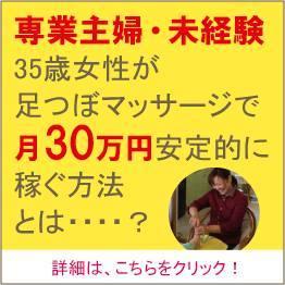専業主婦・未経験35歳女性が足つぼマッサージで月30万円安定的に稼ぐ方法