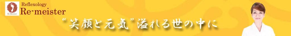 台湾式足裏・足つぼセラピスト養成講座「足つぼの奥義」