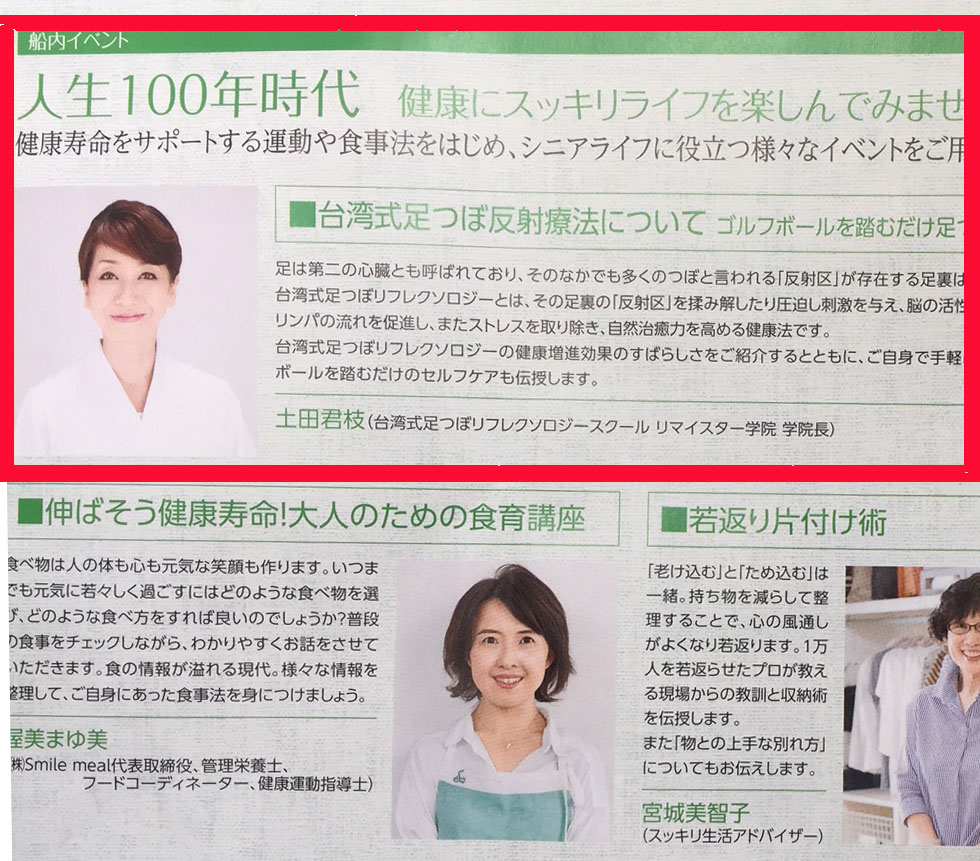 with-utsugi2 「健康副業講座」無料体験会 / 8月31日(土)14時~15時   / リマイスター学院