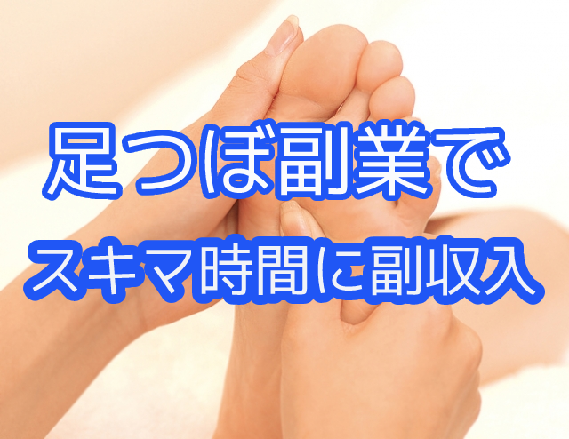 コロナ禍限定副業プログラム!!