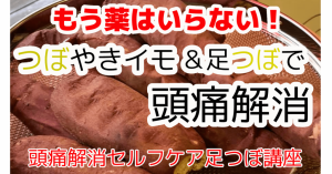 button-only@2x 足つぼでのセルフケア動画